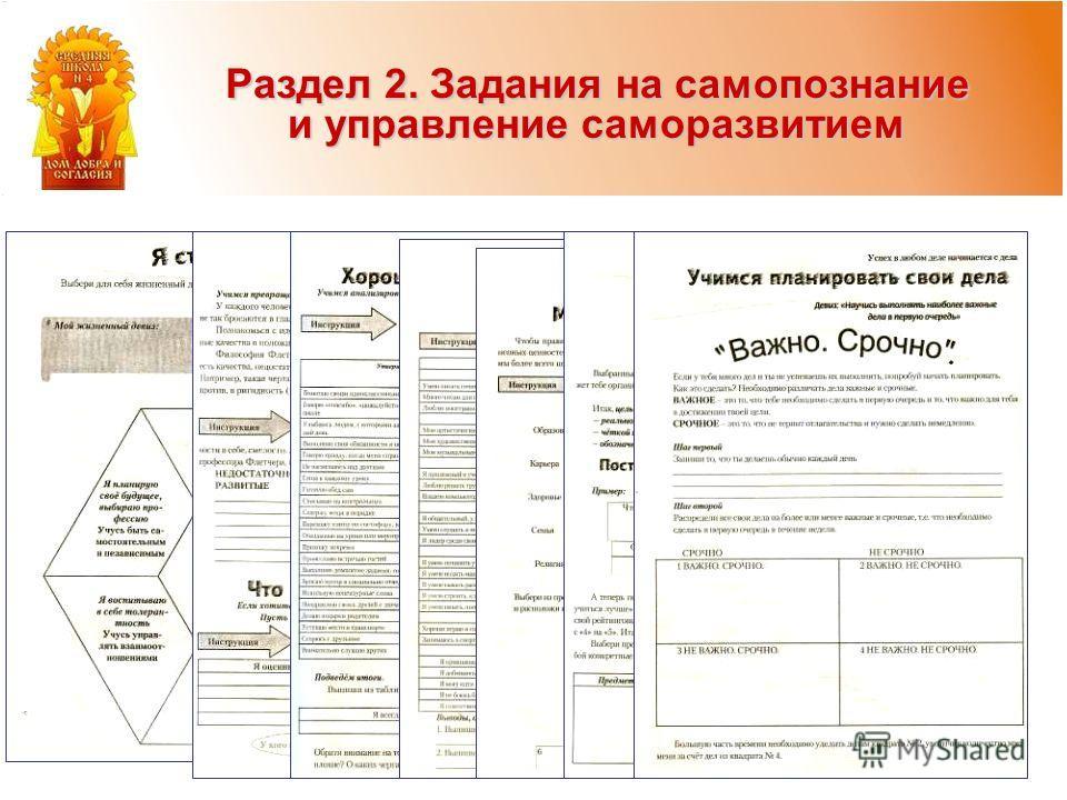 Раздел 2. Задания на самопознание и управление саморазвитием