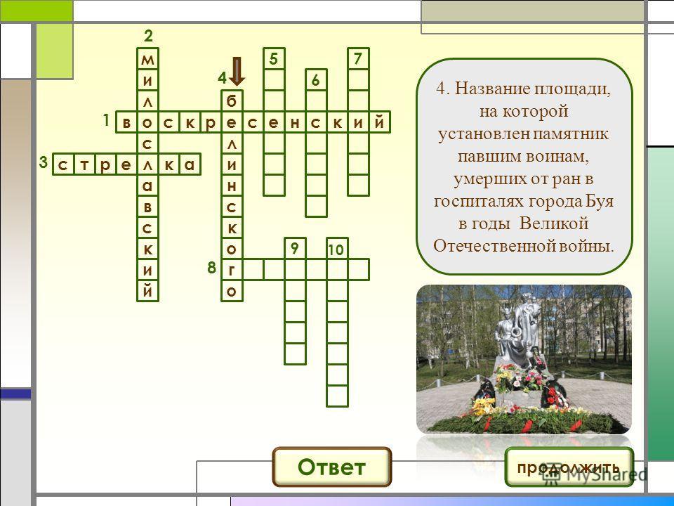 Кроссворд по истории брянского края 5 класс