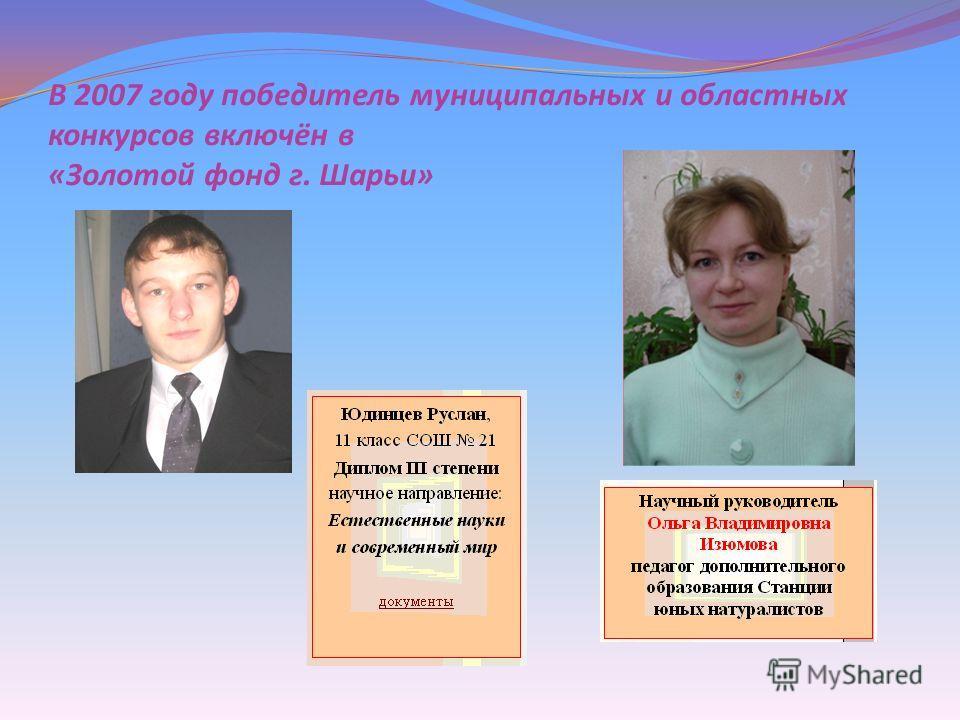 В 2007 году победитель муниципальных и областных конкурсов включён в « Золотой фонд г. Шарьи »