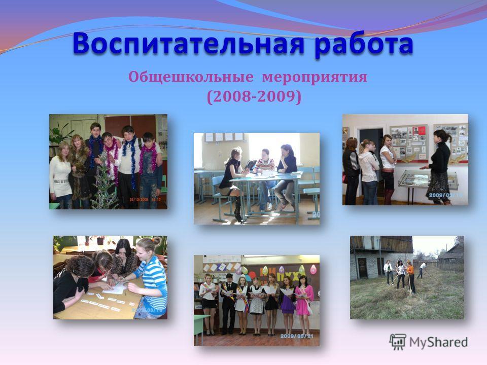 Воспитательная работа Общешкольные мероприятия (2008-2009)