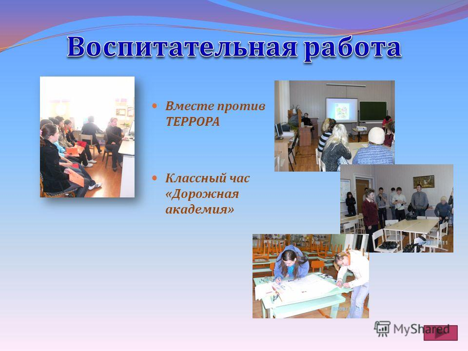 Вместе против ТЕРРОРА Классный час « Дорожная академия »