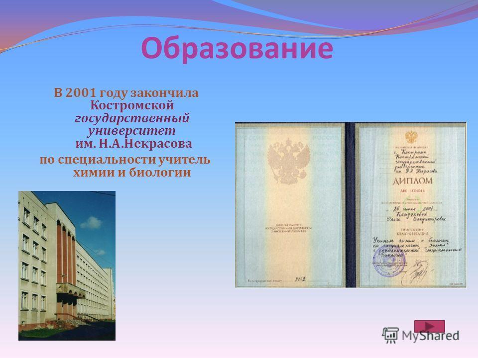 Образование В 2001 году закончила Костромской государственный университет им. Н. А. Некрасова по специальности учитель химии и биологии
