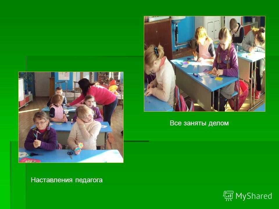Все заняты делом Наставления педагога