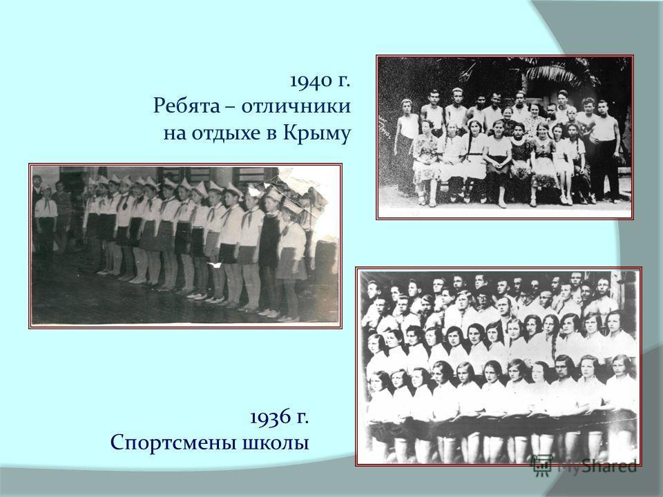 1936 г. Спортсмены школы 1940 г. Ребята – отличники на отдыхе в Крыму