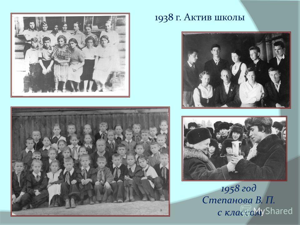 1938 г. Актив школы 1958 год Степанова В. П. с классом