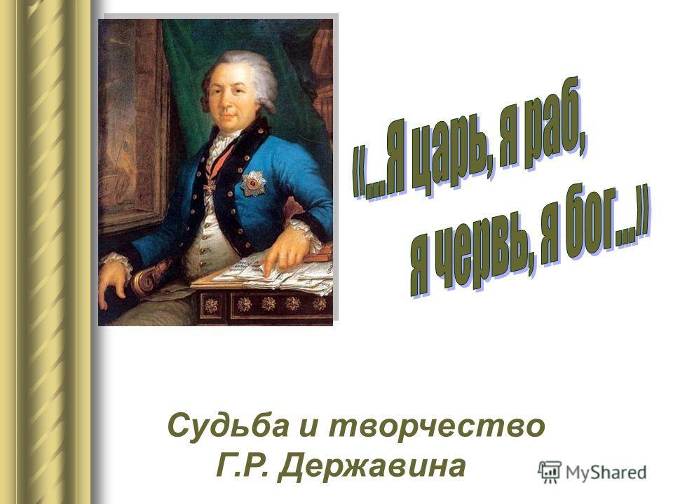 Судьба и творчество Г.Р. Державина