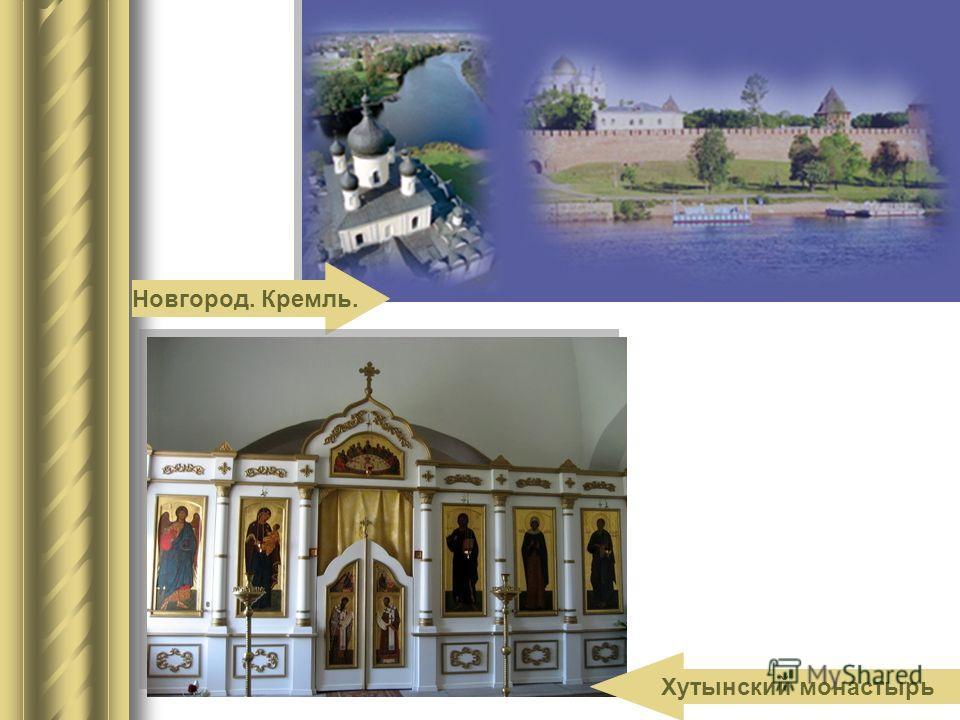 Новгород. Кремль. Хутынский монастырь