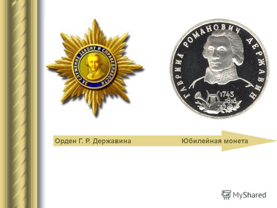 Орден Г. Р. Державина Юбилейная монета