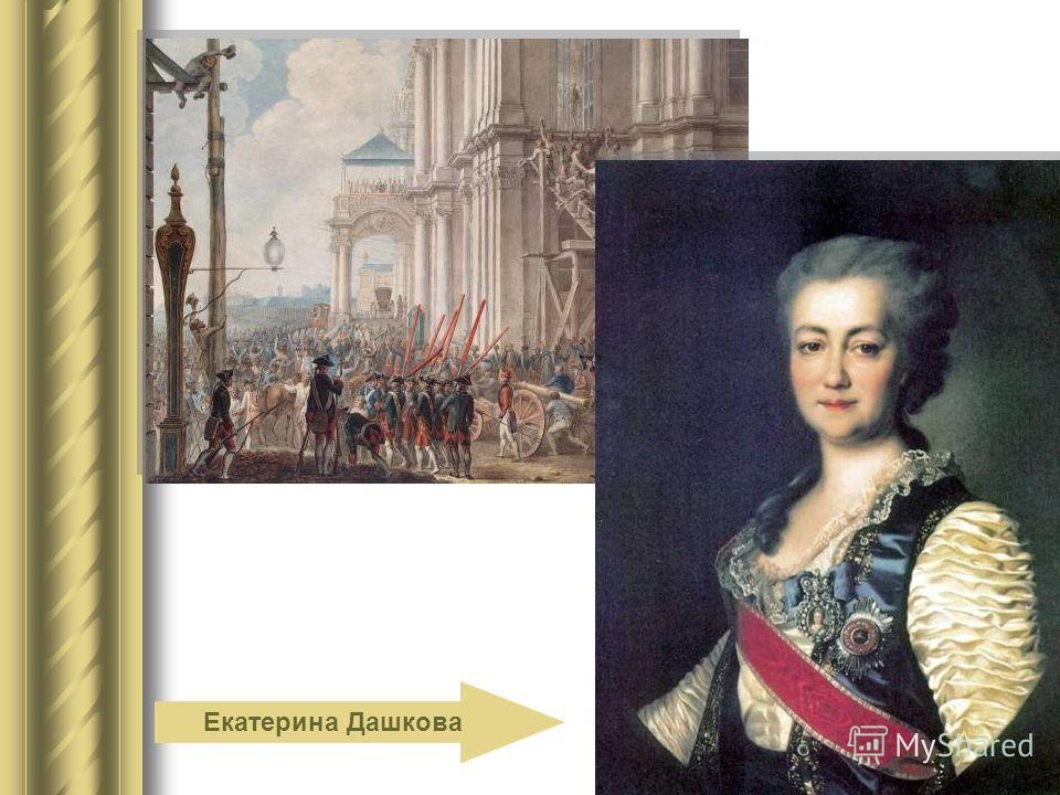 Переворот 1762 года Екатерина Дашкова