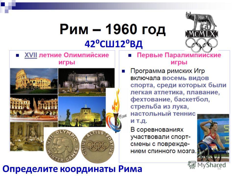 12 Определите координаты Рима 42СШ12ВД
