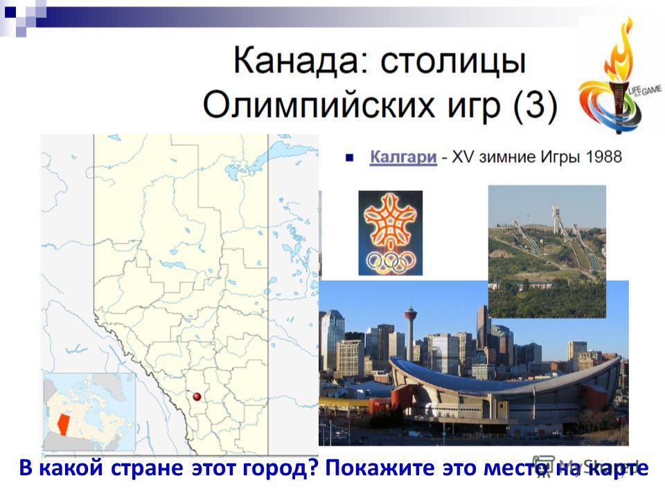 17 В какой стране этот город? Покажите это место на карте
