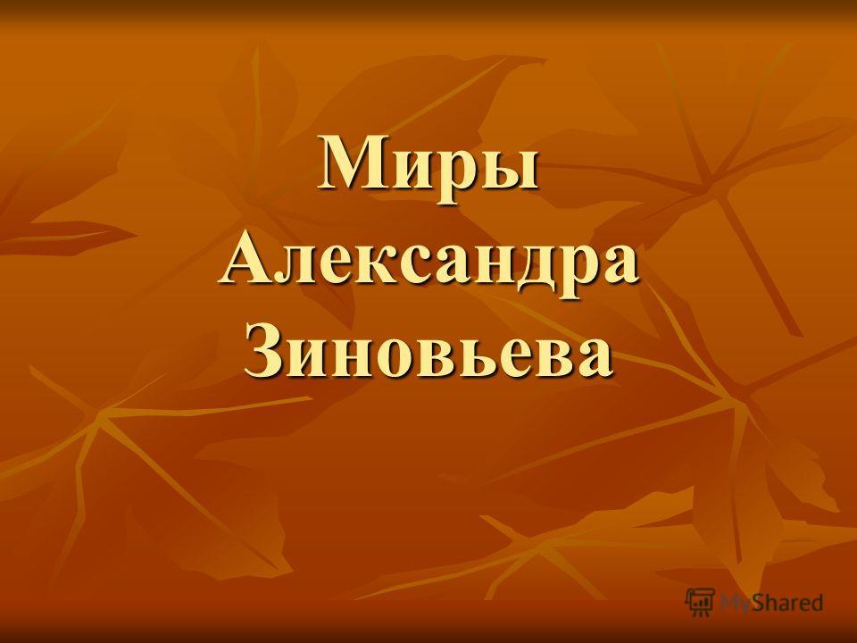 Миры Александра Зиновьева