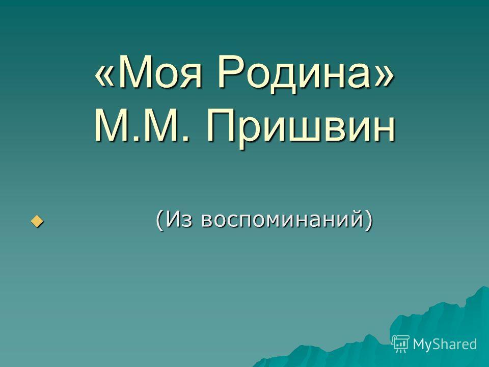 М.М. Пришвин (1873-1954) Вся жизнь М.М. Пришвина была посвящена природе и связана с ней. Он любил природу и все живое. Михаил Михайлович был уже старым человеком, а все равно мог уйти далеко в лес и бродить там с утра до вечера с корзиной для грибов,