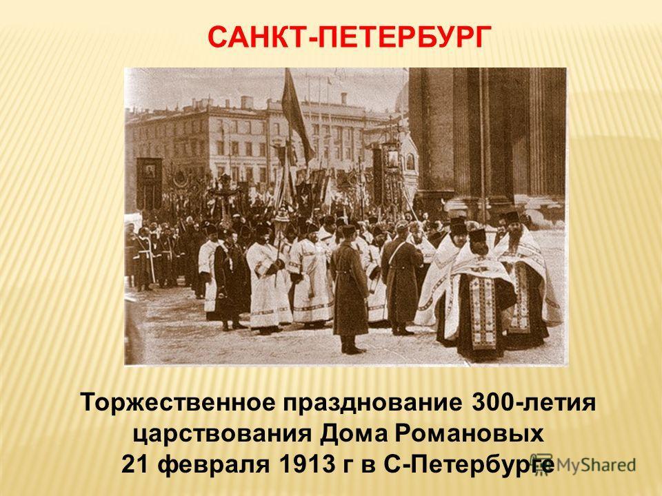 Торжественное празднование 300-летия царствования Дома Романовых 21 февраля 1913 г в С-Петербурге САНКТ-ПЕТЕРБУРГ