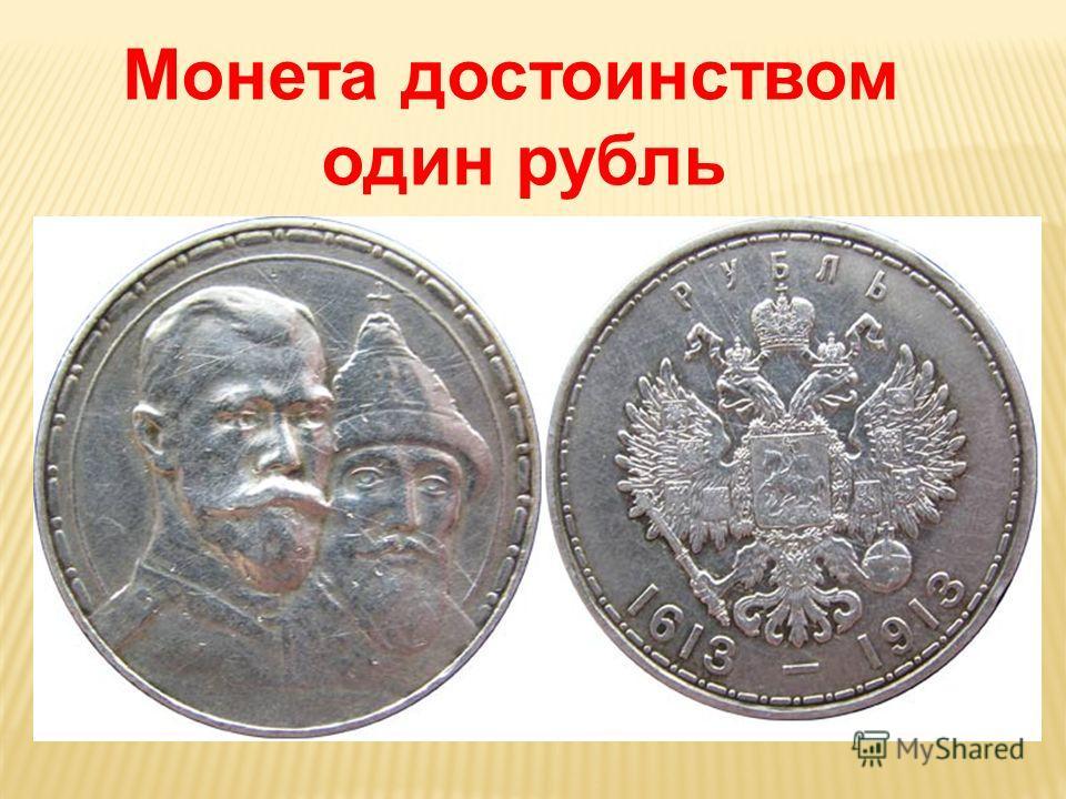 Монета достоинством один рубль