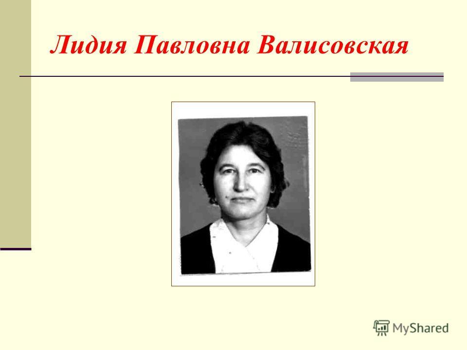 Лидия Павловна Валисовская