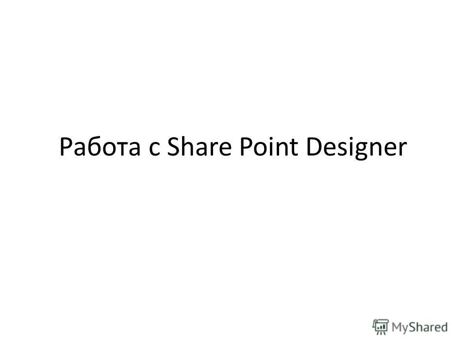 Работа с Share Point Designer