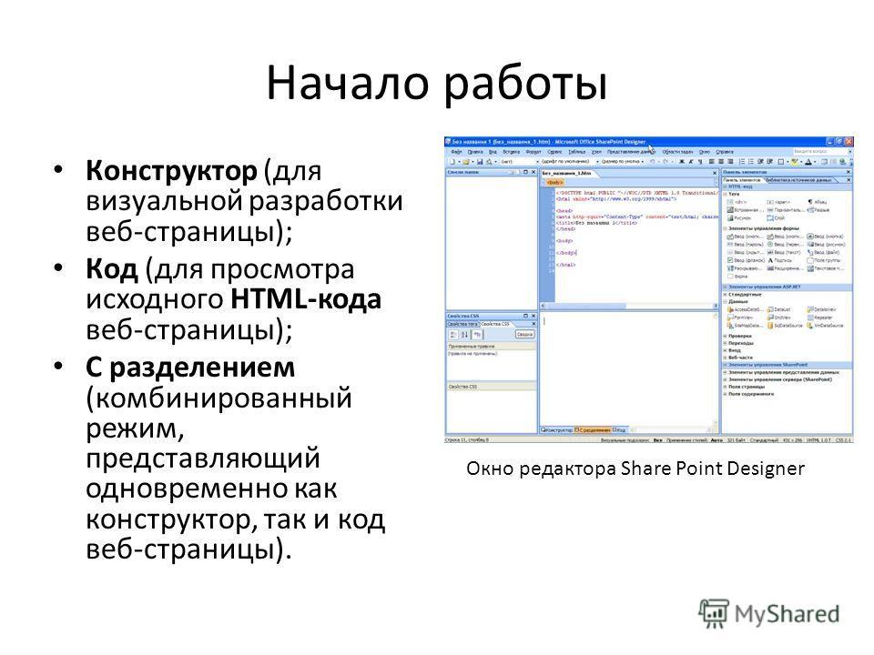 Начало работы Конструктор (для визуальной разработки веб-страницы); Код (для просмотра исходного HTML-кода веб-страницы); С разделением (комбинированный режим, представляющий одновременно как конструктор, так и код веб-страницы). Окно редактора Share