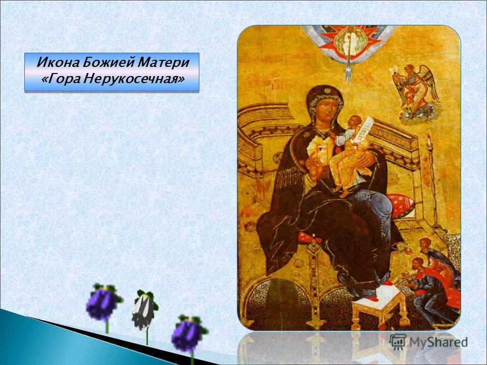 Икона Божией Матери «Гора Нерукосечная» Икона Божией Матери «Гора Нерукосечная»