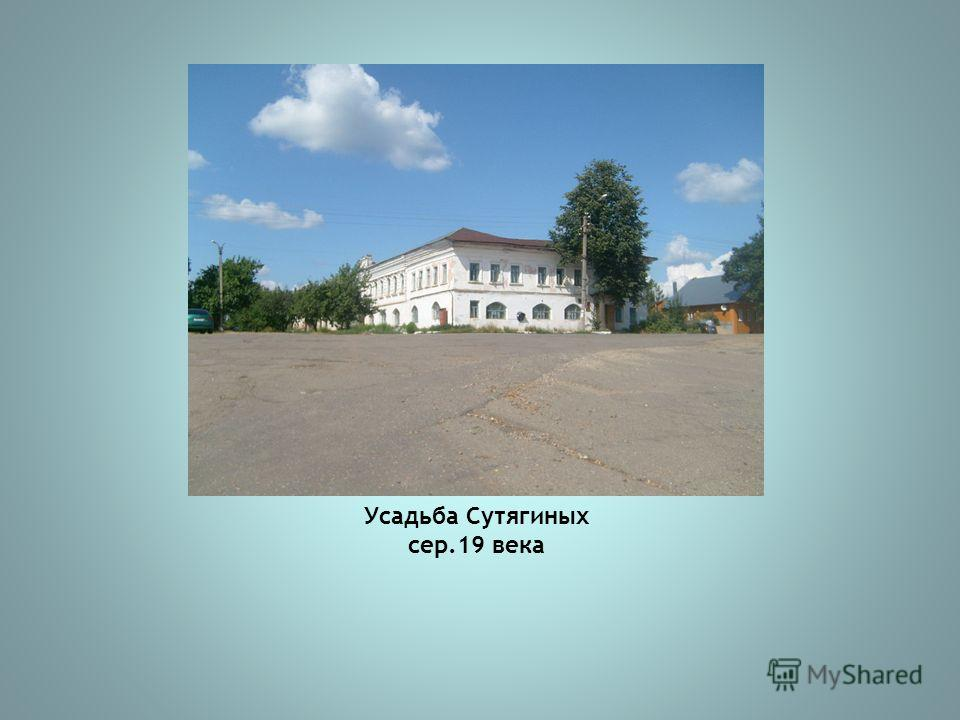 Усадьба Сутягиных сер.19 века