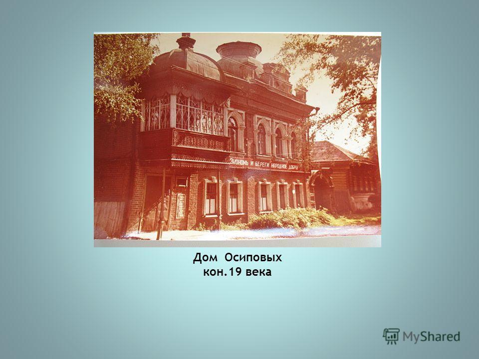 Дом Осиповых кон.19 века