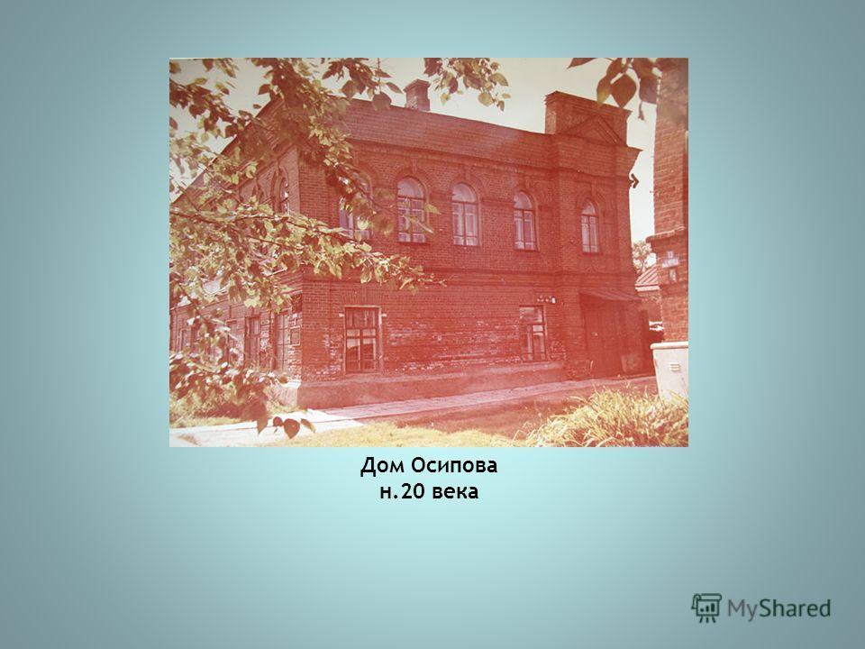Дом Осипова н.20 века