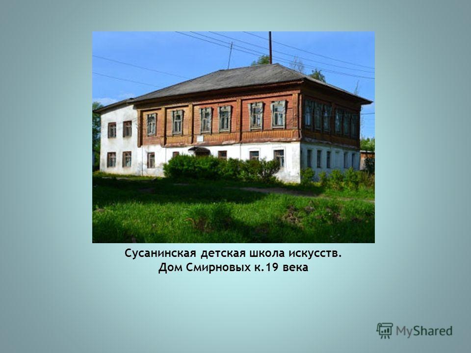 Сусанинская детская школа искусств. Дом Смирновых к.19 века