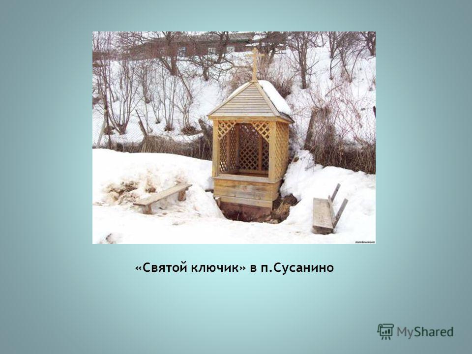 «Святой ключик» в п.Сусанино