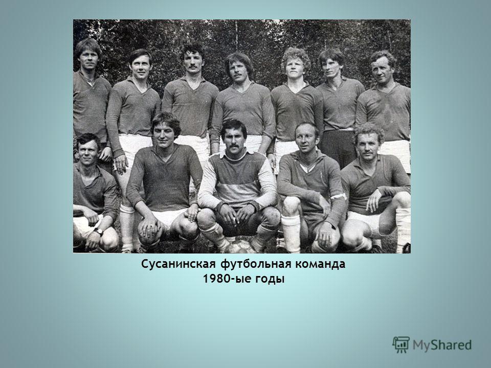 Сусанинская футбольная команда 1980-ые годы