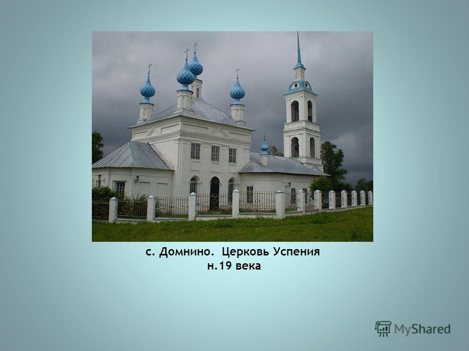 с. Домнино. Церковь Успения н.19 века