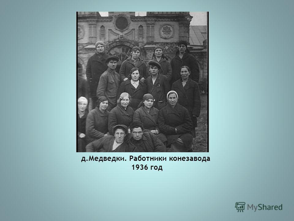 д.Медведки. Работники конезавода 1936 год