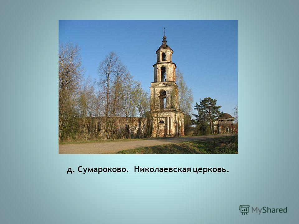 д. Сумароково. Николаевская церковь.