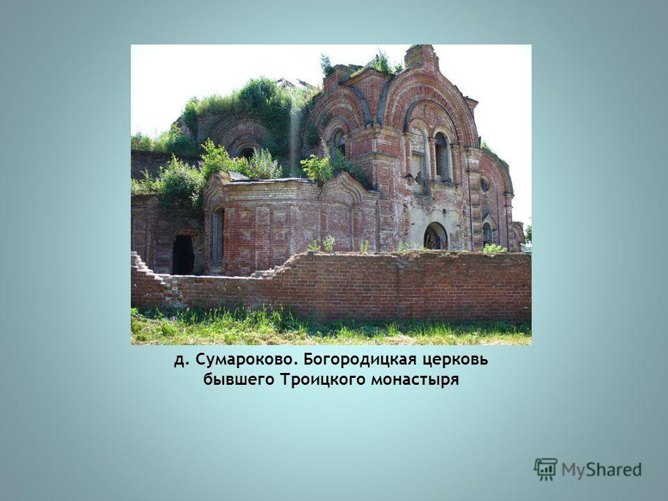 д. Сумароково. Богородицкая церковь бывшего Троицкого монастыря