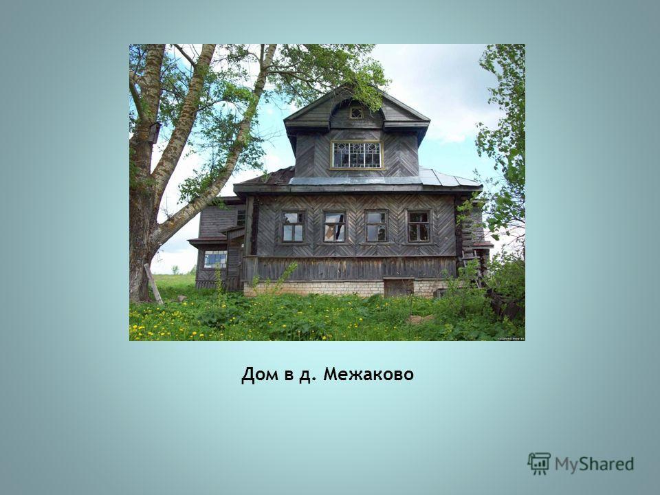 Дом в д. Межаково