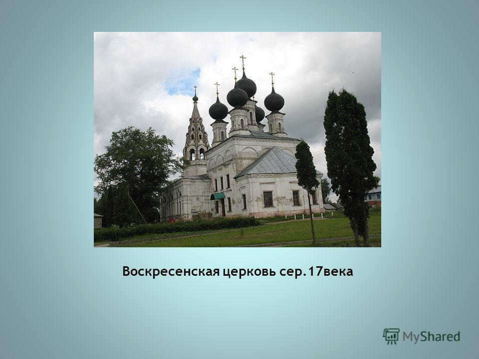 Воскресенская церковь сер.17века
