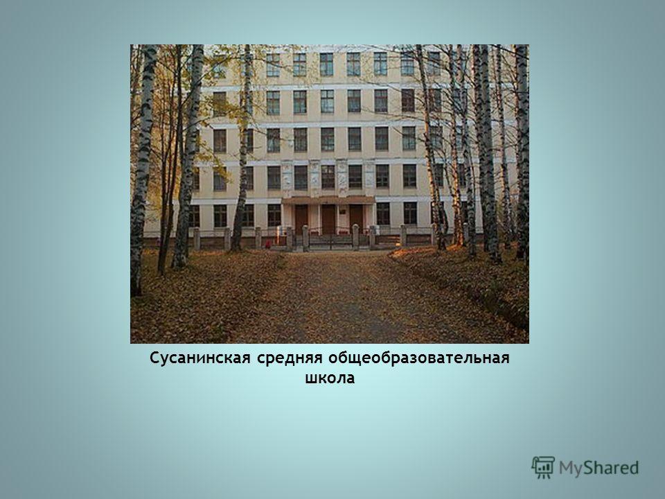 Сусанинская средняя общеобразовательная школа