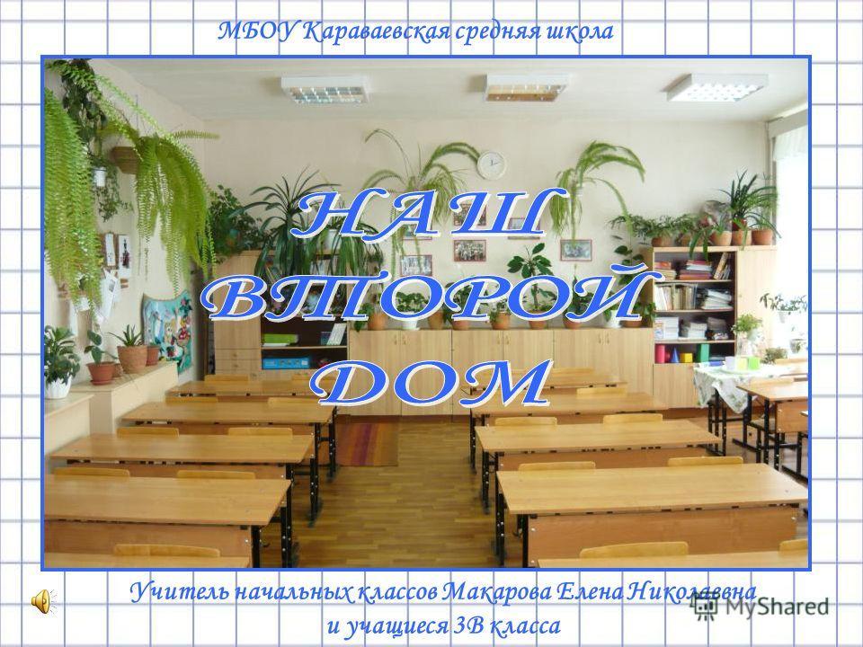 МБОУ Караваевская средняя школа Учитель начальных классов Макарова Елена Николаевна и учащиеся 3В класса