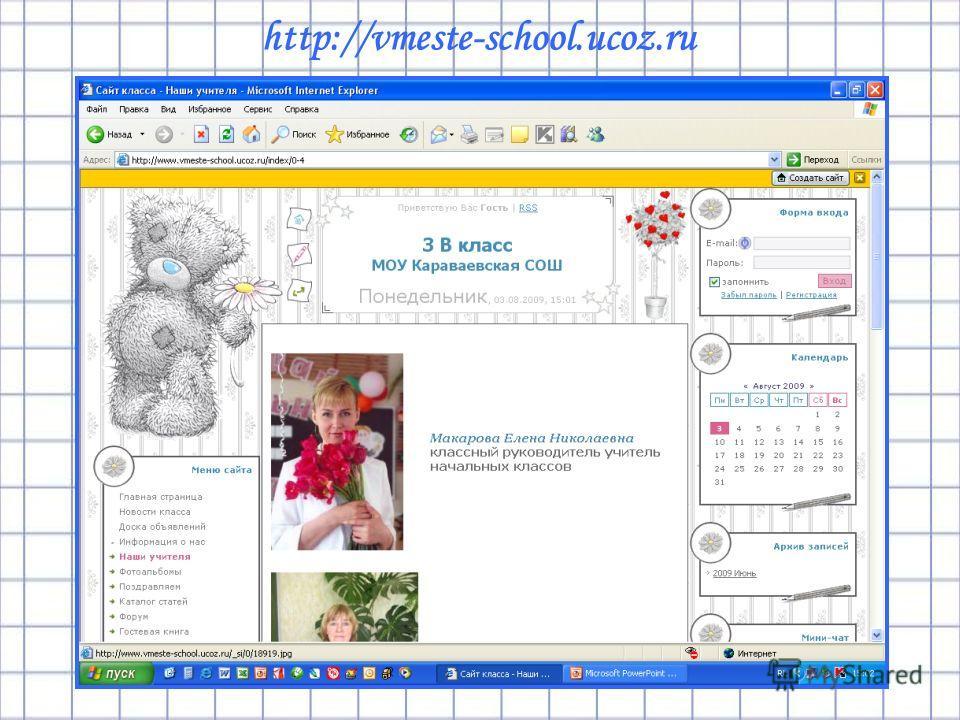http://vmeste-school.ucoz.ru