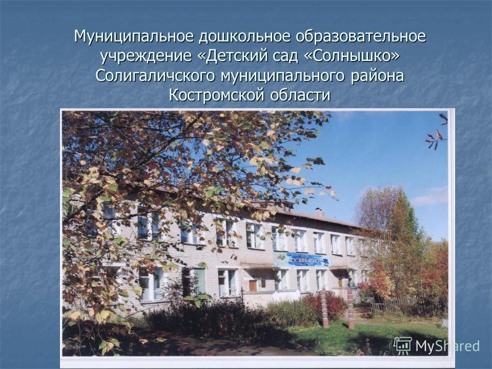 Муниципальное дошкольное образовательное учреждение «Детский сад «Солнышко» Солигаличского муниципального района Костромской области