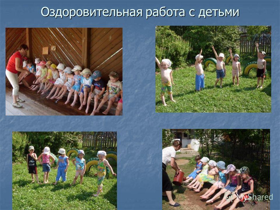 Оздоровительная работа с детьми
