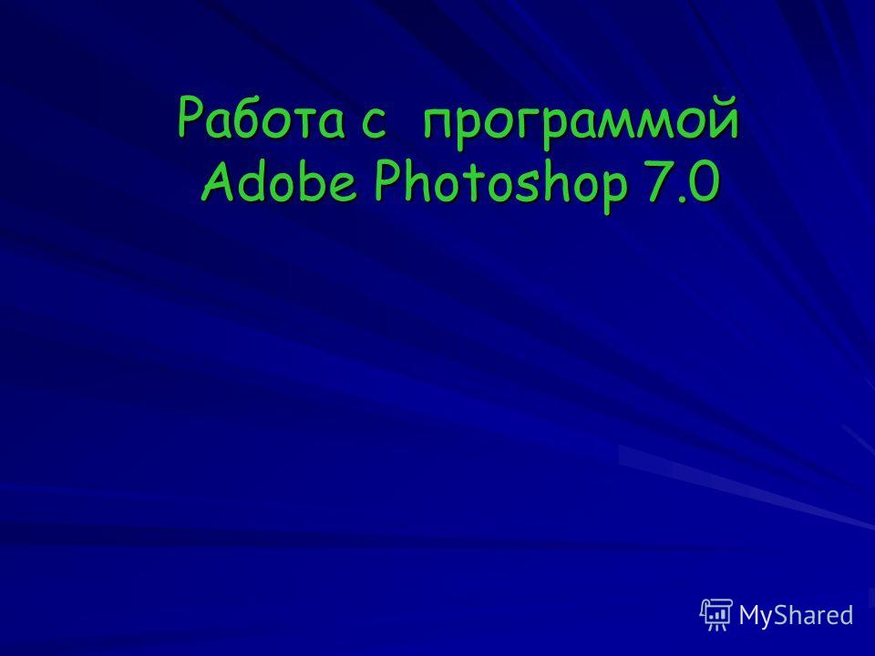 Презентация на тему adobe photoshop