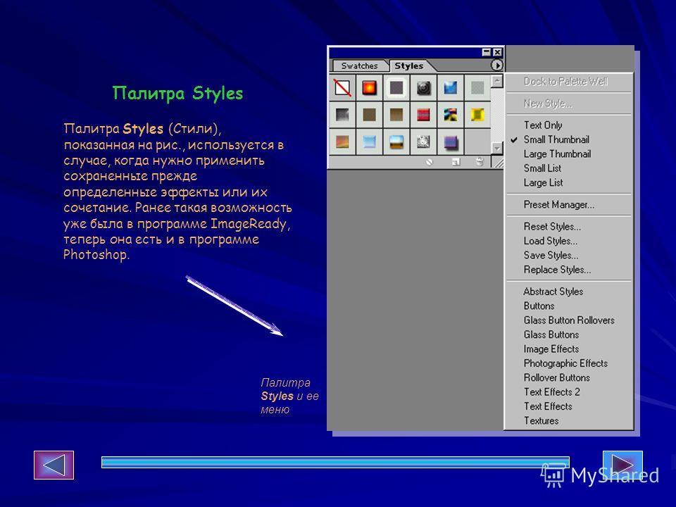 Палитра Styles Палитра Styles (Стили), показанная на рис., используется в случае, когда нужно применить сохраненные прежде определенные эффекты или их сочетание. Ранее такая возможность уже была в программе ImageReady, теперь она есть и в программе P