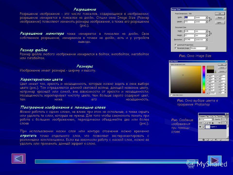 Разрешение Разрешение изображения - это число пикселов, содержащихся в изображении; разрешение измеряется в пикселах на дюйм. Опции окна Image Size (Размер изображения) позволяют изменить размеры изображения, а также его разрешение (рис.). Разрешение