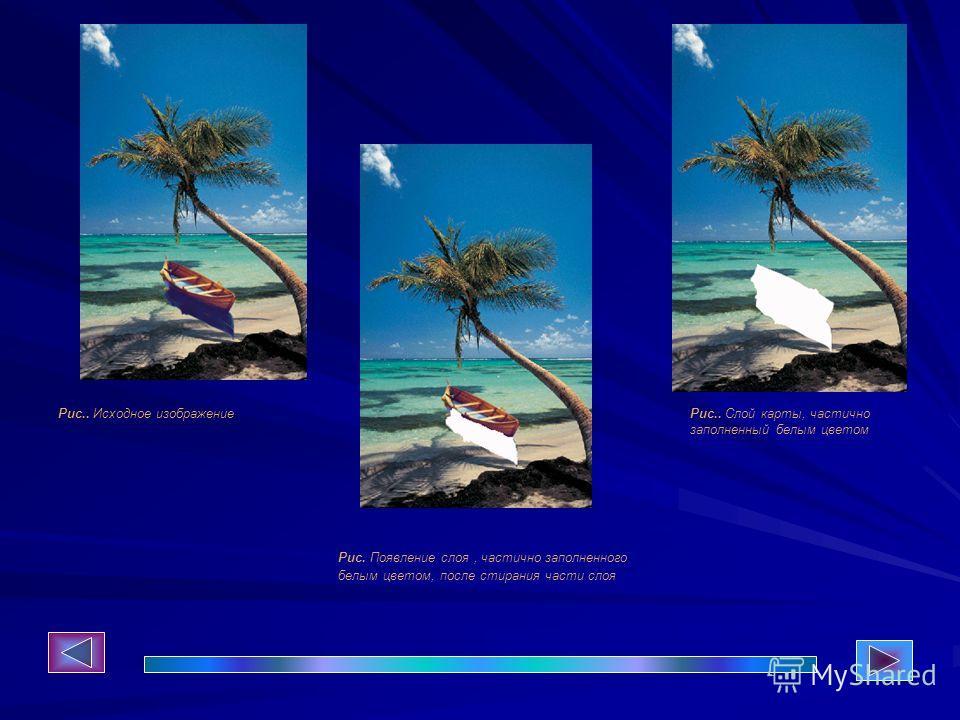 Рис.. Исходное изображение Рис. Появление слоя, частично заполненного белым цветом, после стирания части слоя Рис.. Слой карты, частично заполненный белым цветом