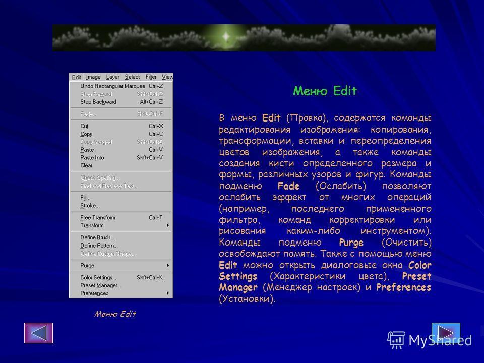 Меню Edit В меню Edit (Правка), содержатся команды редактирования изображения: копирования, трансформации, вставки и переопределения цветов изображения, а также команды создания кисти определенного размера и формы, различных узоров и фигур. Команды п