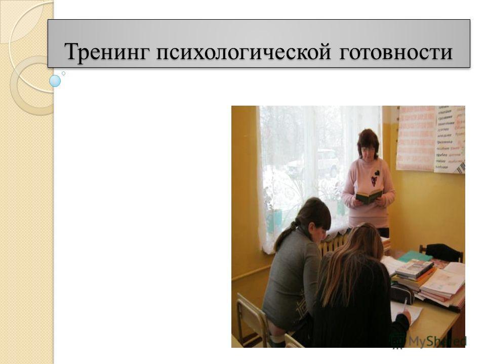 Тренинг психологической готовности