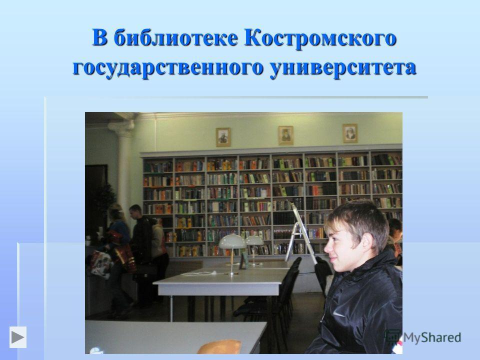 В библиотеке Костромского государственного университета
