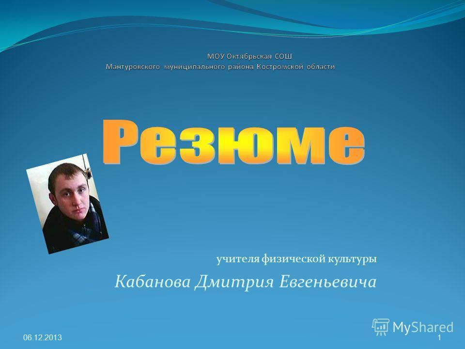 учителя физической культуры Кабанова Дмитрия Евгеньевича 06.12.20131