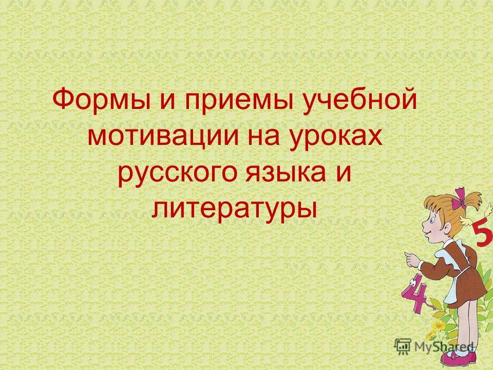Формы и приемы учебной мотивации на уроках русского языка и литературы