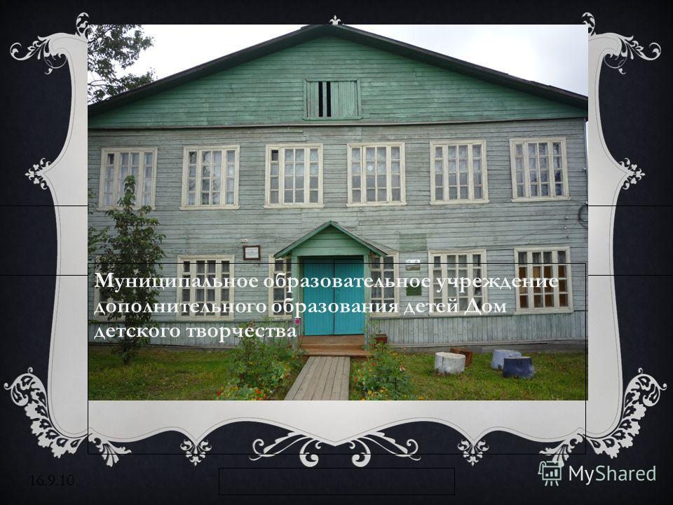 Образец подзаголовка 16.9.10 Муниципальное образовательное учреждение дополнительного образования детей Дом детского творчества